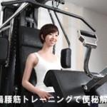 腸腰筋トレーニングで便秘改善!筋トレでの鍛え方も解説