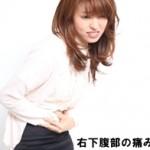 右下腹部の痛みの原因とは?女性と男性では痛みの原因が違う!