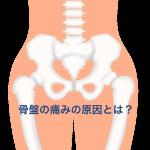 骨盤の痛みの原因は左右で違う!どんな病気で痛むか解説!