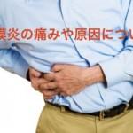 腹膜炎の痛み。盲腸(虫垂炎)など腹膜炎の原因について。
