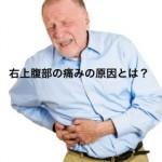 右上腹部の痛みの原因について解説!