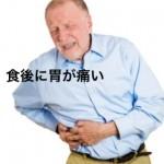 食後に胃が痛い キリキリする、吐き気、下痢の原因とは