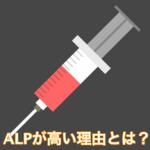 ALP(アルカリフォスファターゼ)が高値!原因となる病気とは?