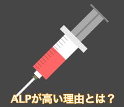 ALP  高値 病気 原因