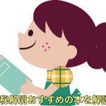 便秘解消に役立つ本をランキングでまとめて紹介!