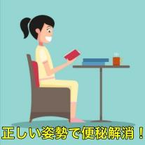 正しい姿勢の座り方 姿勢を良くする椅子